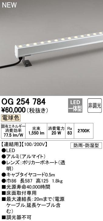 OG254784 オーデリック 照明器具 エクステリア LED間接照明 L600タイプ 配光制御タイプ(ハイパワーウォールウォッシャー) 連結用 非調光 電球色