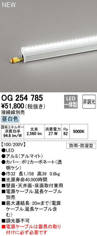 OG254785 オーデリック 照明器具 エクステリア LED間接照明 L1200タイプ 配光制御タイプ(ウォールウォッシャー) 非調光 昼白色