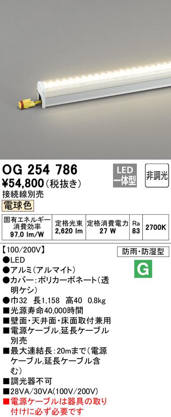 OG254786 オーデリック 照明器具 エクステリア LED間接照明 L1200タイプ 配光制御タイプ(ウォールウォッシャー) 非調光 電球色
