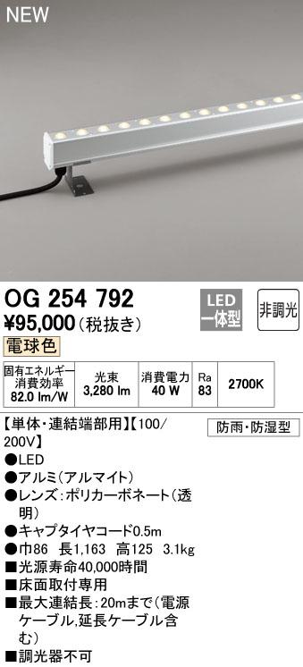 OG254792 オーデリック 照明器具 エクステリア LED間接照明 L1200タイプ 配光制御タイプ(ハイパワーウォールウォッシャー) 単体・連結端部用 非調光 電球色