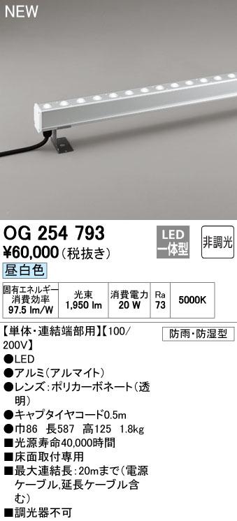 OG254793 オーデリック 照明器具 エクステリア LED間接照明 L600タイプ 配光制御タイプ(ハイパワーウォールウォッシャー) 単体・連結端部用 非調光 昼白色