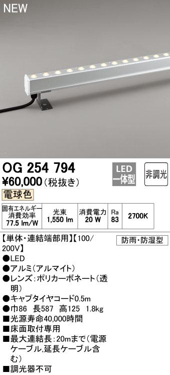 OG254794 オーデリック 照明器具 エクステリア LED間接照明 L600タイプ 配光制御タイプ(ハイパワーウォールウォッシャー) 単体・連結端部用 非調光 電球色