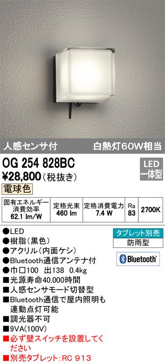 OG254828BC オーデリック 照明器具 エクステリア LEDポーチライト CONNECTED LIGHTING Bluetooth通信対応 人感センサ付 電球色 白熱灯60W相当