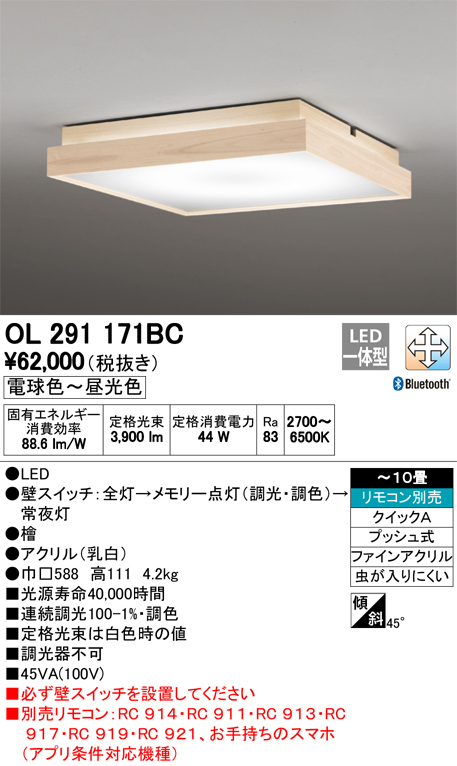 OL291171BC オーデリック 照明器具 CONNECTED LIGHTING LED和風シーリングライト Bluetooth対応 調光・調色タイプ 【~10畳】