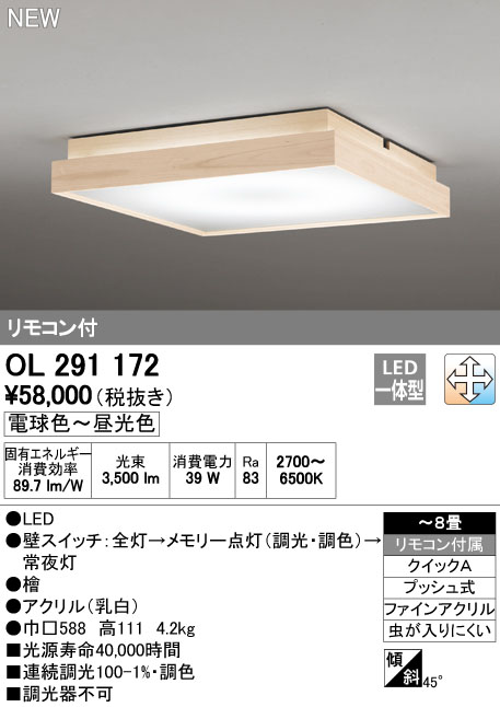 OL291172 オーデリック 照明器具 LED和風シーリングライト 調光・調色タイプ リモコン付 【~8畳】
