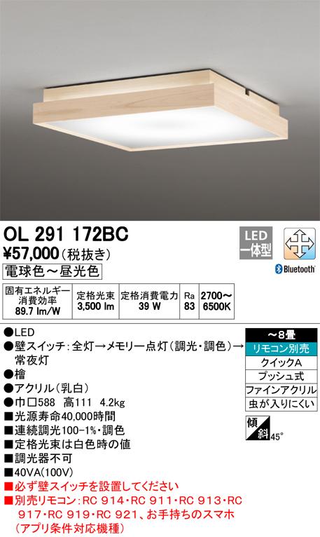 OL291172BC オーデリック 照明器具 CONNECTED LIGHTING LED和風シーリングライト Bluetooth対応 調光・調色タイプ 【~8畳】