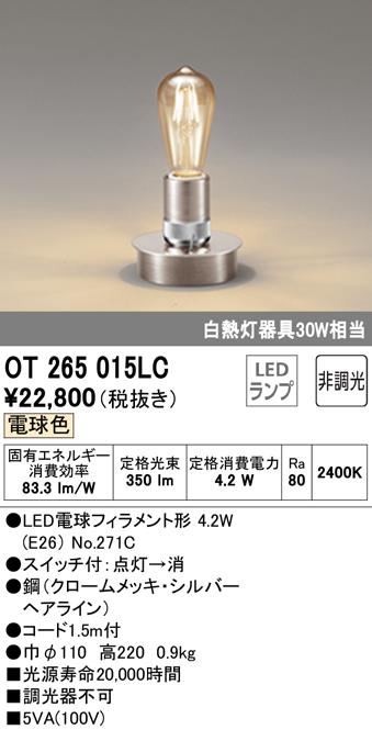 OT265015LCLEDデスクスタンド 非調光 電球色 白熱灯30W相当オーデリック 照明器具 リビング・居間向け 洋風 インテリア照明 卓上型