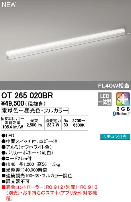 OT265020BR オーデリック 照明器具 CONNECTED LIGHTING LED間接照明 FL40W相当 LC-FREE RGB 青tooth対応 フルカラー調光・調色 OT265020BR