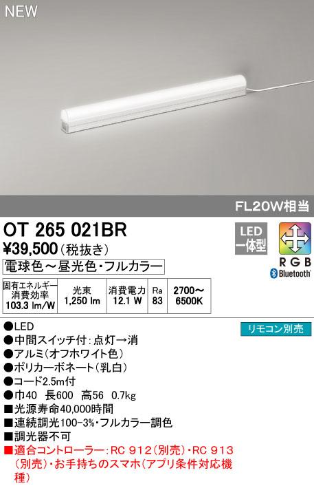 OT265021BRLED間接照明 CONNECTED LIGHTINGLC-FREE RGB フルカラー調光・調色 Bluetooth対応 FL20W相当オーデリック 照明器具 リビング・居間向け 洋風 インテリア照明