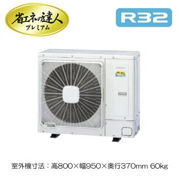 RPI-GP80RGH2日立業務用エアコン省エネの達人プレミアム(R32)てんうめ高静圧タイプシングル80形(3馬力三相200Vワイヤレス)
