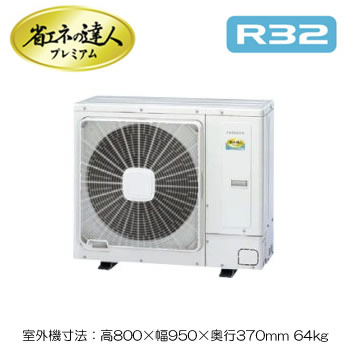 RPC-GP80RGHPJ1日立業務用エアコン省エネの達人プレミアム(R32)てんつり同時ツイン80形(3馬力単相200Vワイヤード)