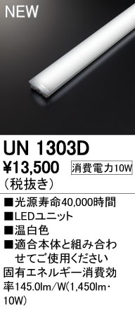 UN1303D オーデリック 照明器具部材 LED-LINE LEDユニット 20形 温白色 1600lmタイプ Hf16W高出力×1灯相当