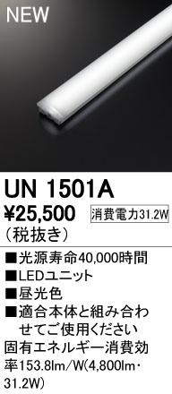 ●UN1501A オーデリック 照明器具部材 LED-LINE LEDユニット 110形 昼光色 5000lmタイプ FLR110W×1灯相当