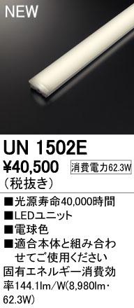 ●【8/25は店内全品ポイント3倍!】UN1502Eオーデリック 照明器具部材 LED-LINE LEDユニット 110形 電球色 10000lmタイプ FLR110W×2灯相当 UN1502E