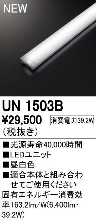 ●UN1503B オーデリック 照明器具部材 LED-LINE LEDユニット 110形 昼白色 6400lmタイプ Hf86W×1灯相当
