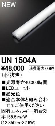 ●UN1504A オーデリック 照明器具部材 LED-LINE LEDユニット 110形 昼光色 13400lmタイプ Hf86W×2灯相当