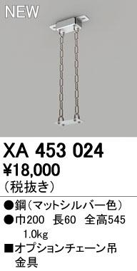XA453024 オーデリック 照明部材 高天井用照明オプション チェーン吊り金具 XA453024