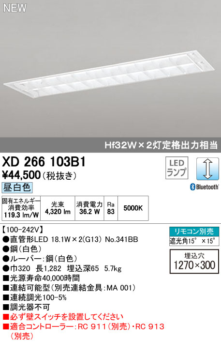 XD266103B1 オーデリック 照明器具 CONNECTED LIGHTING LED-TUBE ベースライト ランプ型 埋込型 40形 Bluetooth調光 2500lmタイプ Hf32W定格出力相当 ルーバー付(幅広) 2灯用 昼白色