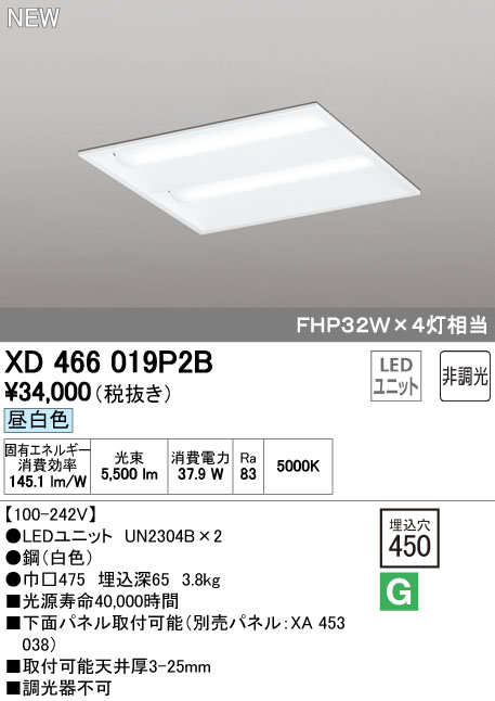 殿堂 XD466019P2B LEDベースライト オーデリック 照明器具 LED-SQUARE LEDベースライト LEDユニット型 非調光 FHP32W×4灯クラス(省電力タイプ) □450 埋込型 埋込型 ルーバー無 非調光 昼白色, 手作りのもと:3a7448d8 --- canoncity.azurewebsites.net