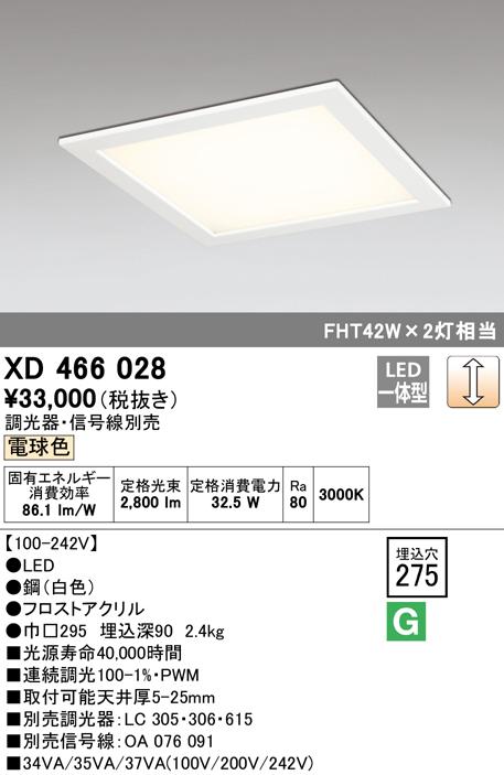 XD466028 オーデリック 照明器具 LED-SQUARE LEDベースライト LED一体型 FHT42W×2灯クラス □275タイプ 埋込型 下面アクリルカバー付 PWM調光 電球色