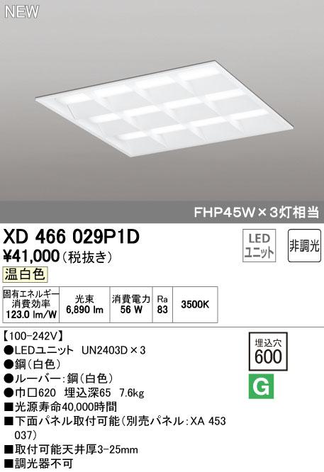 XD466029P1D オーデリック 照明器具 LED-SQUARE LEDベースライト LEDユニット型 FHP45W×3灯クラス(省電力タイプ) □600 埋込型 ルーバー付 非調光 温白色