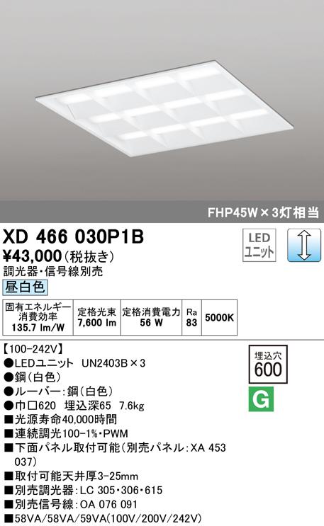 XD466030P1B オーデリック 照明器具 LED-SQUARE LEDベースライト LEDユニット型 FHP45W×3灯クラス(省電力タイプ) □600 埋込型 ルーバー付 PWM調光 昼白色