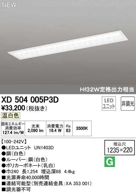 XD504005P3D オーデリック 照明器具 LED-LINE LEDベースライト 埋込型 40形 ルーバー付 LEDユニット型 非調光 2500lmタイプ 温白色 Hf32W定格出力×1灯相当
