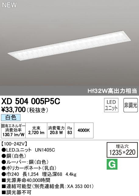 XD504005P5C オーデリック 照明器具 LED-LINE LEDベースライト 埋込型 40形 ルーバー付 LEDユニット型 非調光 3200lmタイプ 白色 Hf32W高出力×1灯相当