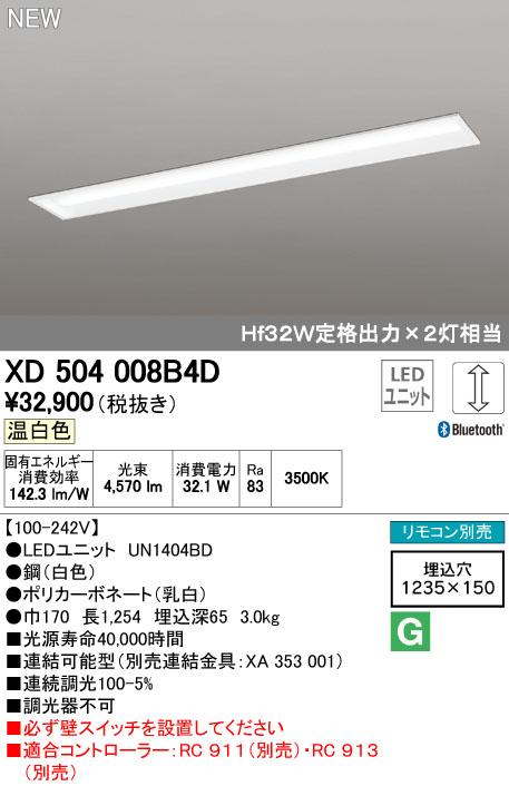 XD504008B4D オーデリック 照明器具 LED-LINE CONNECTED LIGHTING LEDベースライト 埋込型 40形 下面開放型(幅150) LEDユニット型 Bluetooth調光 5200lmタイプ 温白色 Hf32W定格出力×2灯相当