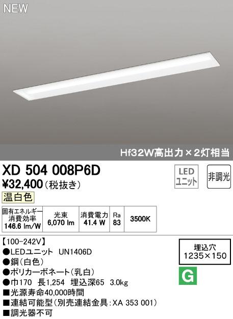 XD504008P6D オーデリック 照明器具 LED-LINE LEDベースライト 埋込型 40形 下面開放型(幅150) LEDユニット型 非調光 6900lmタイプ 温白色 Hf32W高出力×2灯相当
