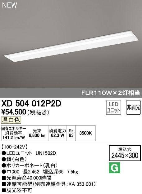 ●XD504012P2D オーデリック 照明器具 LED-LINE LEDベースライト 埋込型 110形 下面開放型(幅300) LEDユニット型 非調光 10000lmタイプ 温白色 FLR110W×2灯相当