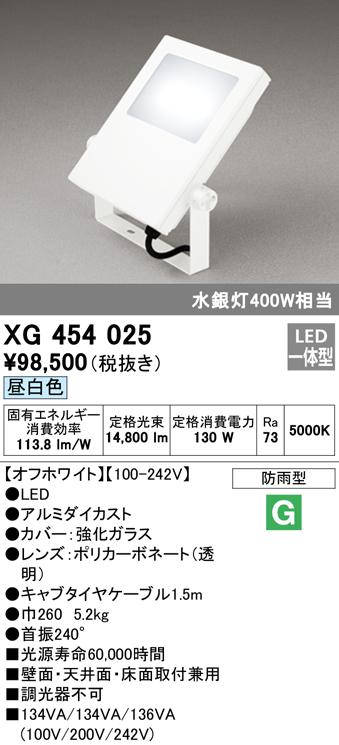 XG454025 オーデリック 照明器具 エクステリア LED投光器 昼白色 水銀灯400W相当