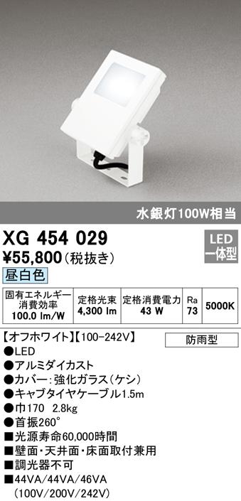 XG454029 オーデリック 照明器具 エクステリア LED投光器 昼白色 水銀灯100W相当