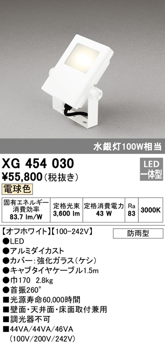 XG454030 オーデリック 照明器具 エクステリア LED投光器 電球色 水銀灯100W相当