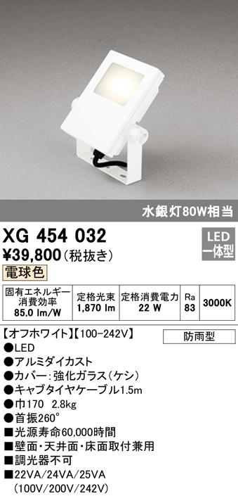 XG454032 オーデリック 照明器具 エクステリア LED投光器 電球色 水銀灯80W相当