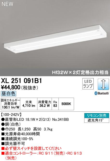 XL251091B1 オーデリック 照明器具 CONNECTED LIGHTING LED-TUBE ベースライト ランプ型 直付型 40形 Bluetooth調光 2500lmタイプ Hf32W定格出力相当 下面開放型 2灯用 昼白色