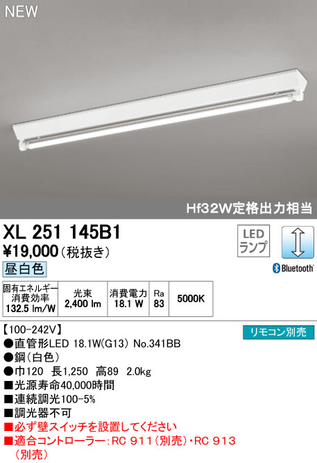 XL251145B1 オーデリック 照明器具 CONNECTED LIGHTING LED-TUBE ベースライト ランプ型 直付型 40形 Bluetooth調光 2500lmタイプ Hf32W定格出力相当 逆富士型 1灯用 昼白色