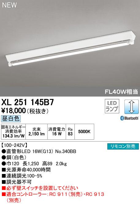 XL251145B7 オーデリック 照明器具 CONNECTED LIGHTING LED-TUBE ベースライト ランプ型 直付型 40形 Bluetooth調光 2100lmタイプ FL40W相当 逆富士型 1灯用 昼白色