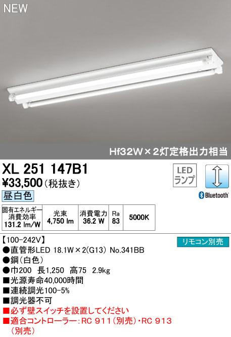 XL251147B1 オーデリック 照明器具 CONNECTED LIGHTING LED-TUBE ベースライト ランプ型 直付型 40形 Bluetooth調光 2500lmタイプ Hf32W定格出力相当 逆富士型 2灯用 昼白色