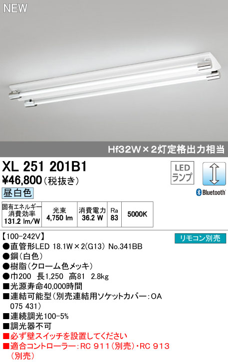 XL251201B1 オーデリック 照明器具 CONNECTED LIGHTING LED-TUBE ベースライト ランプ型 直付型 40形 Bluetooth調光 2500lmタイプ Hf32W定格出力相当 ソケットカバー付 2灯用 昼白色