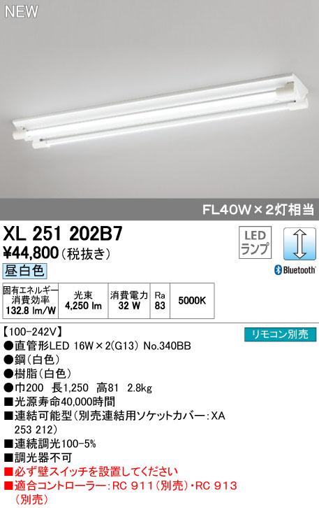 XL251202B7 オーデリック 照明器具 CONNECTED LIGHTING LED-TUBE ベースライト ランプ型 直付型 40形 Bluetooth調光 2100lmタイプ FL40W相当 ソケットカバー付 2灯用 昼白色