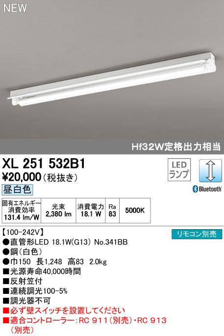 XL251532B1 オーデリック 照明器具 CONNECTED LIGHTING LED-TUBE ベースライト ランプ型 直付型 40形 Bluetooth調光 2500lmタイプ Hf32W定格出力相当 反射笠付 1灯用 昼白色