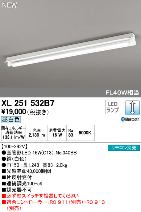 XL251532B7 オーデリック 照明器具 CONNECTED LIGHTING LED-TUBE ベースライト ランプ型 直付型 40形 Bluetooth調光 2100lmタイプ FL40W相当 反射笠付 1灯用 昼白色