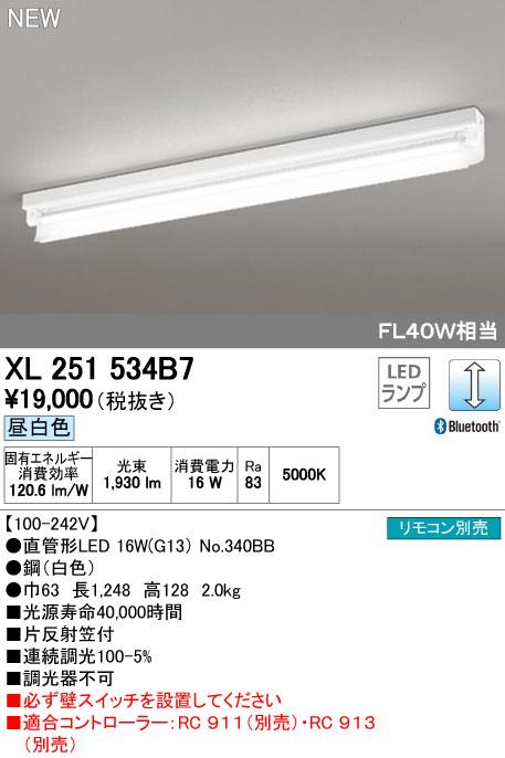 片反射笠付 昼白色 2100lmタイプ XL251534B7 オーデリック LED-TUBE 直付型 LIGHTING XL251534B7 1灯用 40形 CONNECTED ベースライト FL40W相当 ランプ型 Bluetooth調光 照明器具