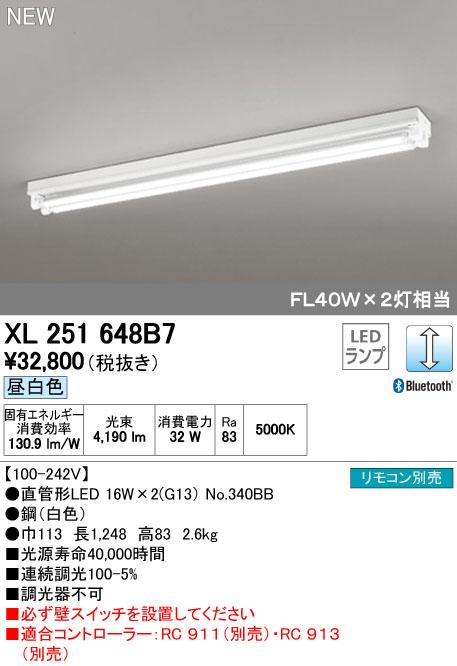 『1年保証』 XL251648B7 オーデリック 2灯用 ベースライト 照明器具 CONNECTED LIGHTING LED-TUBE ベースライト 2100lmタイプ ランプ型 直付型 40形 Bluetooth調光 2100lmタイプ FL40W相当 トラフ型 2灯用 昼白色, ノトガワチョウ:62f69874 --- canoncity.azurewebsites.net