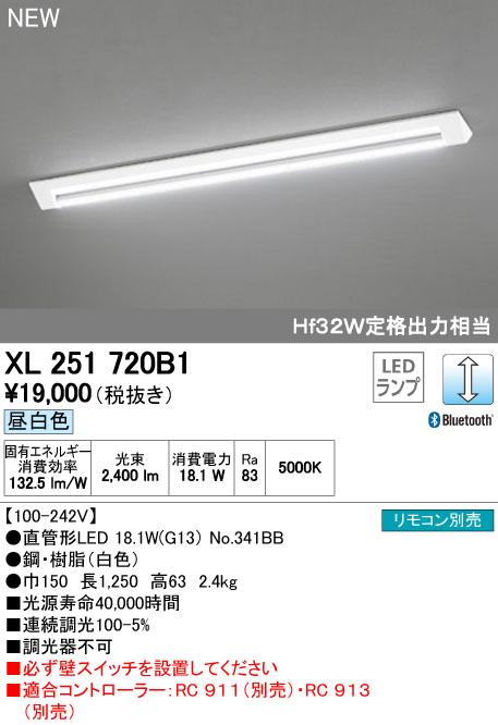 XL251720B1 オーデリック 照明器具 CONNECTED LIGHTING LED-TUBE fix-aベースライト 40形 直付型 ランプ型 Bluetooth調光 2500lmタイプ 昼白色 Hf32W定格出力相当