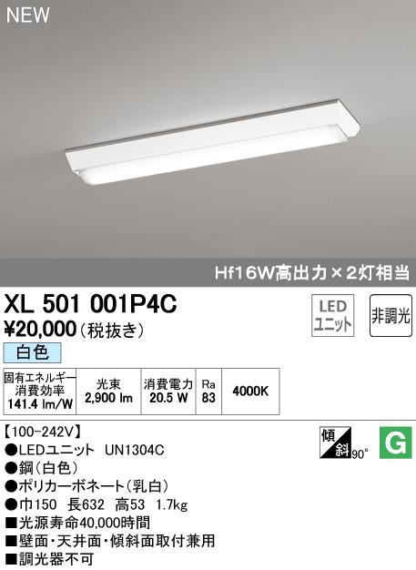 XL501001P4C オーデリック 照明器具 LED-LINE LEDベースライト 直付型 20形 逆富士型(幅150) LEDユニット型 非調光 3200lmタイプ 白色 Hf16W高出力×2灯相当