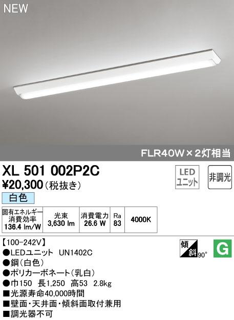 XL501002P2C オーデリック 照明器具 LED-LINE LEDベースライト 直付型 40形 逆富士型(幅150) LEDユニット型 非調光 4000lmタイプ 白色 FLR40W×2灯相当