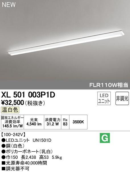 ●XL501003P1D オーデリック 照明器具 LED-LINE LEDベースライト 直付型 110形 逆富士型(幅150) LEDユニット型 非調光 5000lmタイプ 温白色 FLR110W×1灯相当