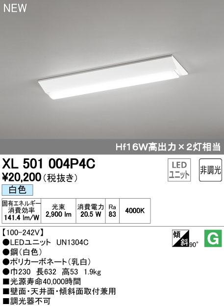 XL501004P4C オーデリック 照明器具 LED-LINE LEDベースライト 直付型 20形 逆富士型(幅230) LEDユニット型 非調光 3200lmタイプ 白色 Hf16W高出力×2灯相当